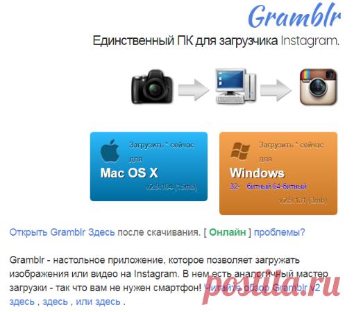 ✿✿➤• GRAMBLR – Загрузите фотографии в INSTAGRAM с вашего ПК, Mac, компьютера!