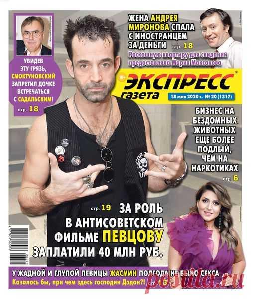 Экспресс Газета (№20 2020)