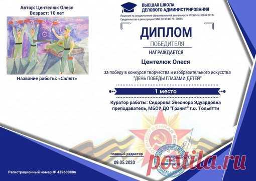 Пришли Дипломы с конкурса