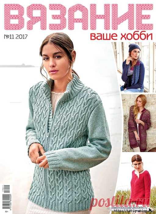 Журнал Вязание Ваше Хобби №11 2017