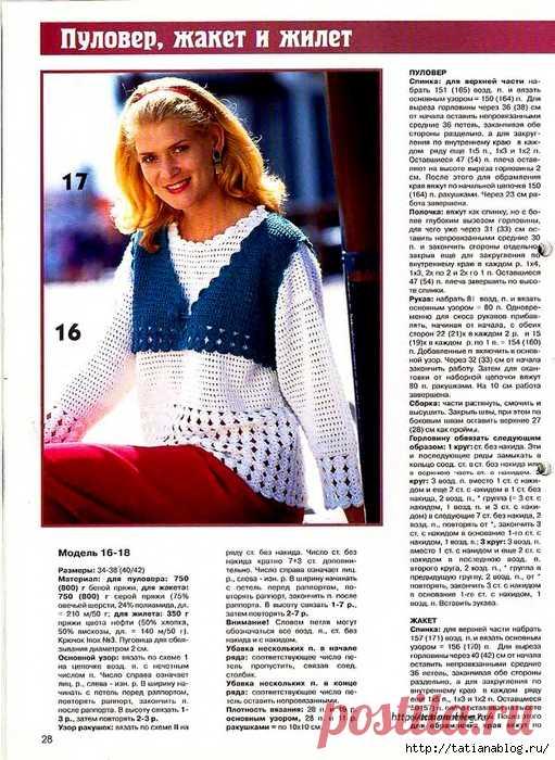 золушка вяжет 5 2001 журнал по вязанию спицами и крючком журналы