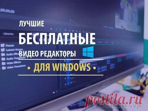 Лучшие бесплатные видеоредакторы для Windows