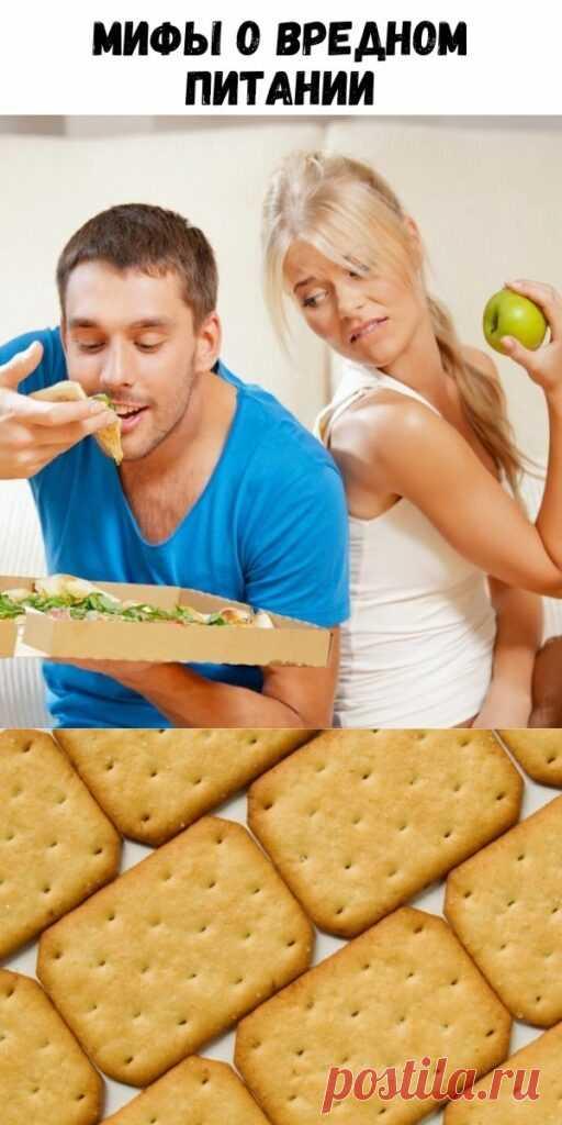 Мифы о вредном питании - Упражнения и похудение