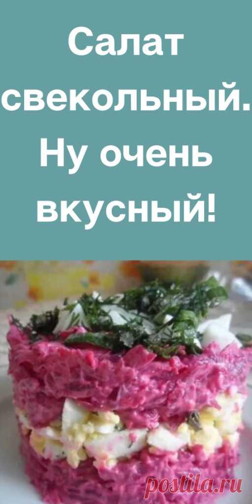 Салат свекольный. Ну очень вкусный! - likemi.ru