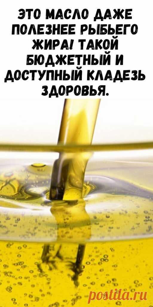 Это масло даже полезнее рыбьего жира! Такой бюджетный и доступный кладезь здоровья. - Упражнения и похудение