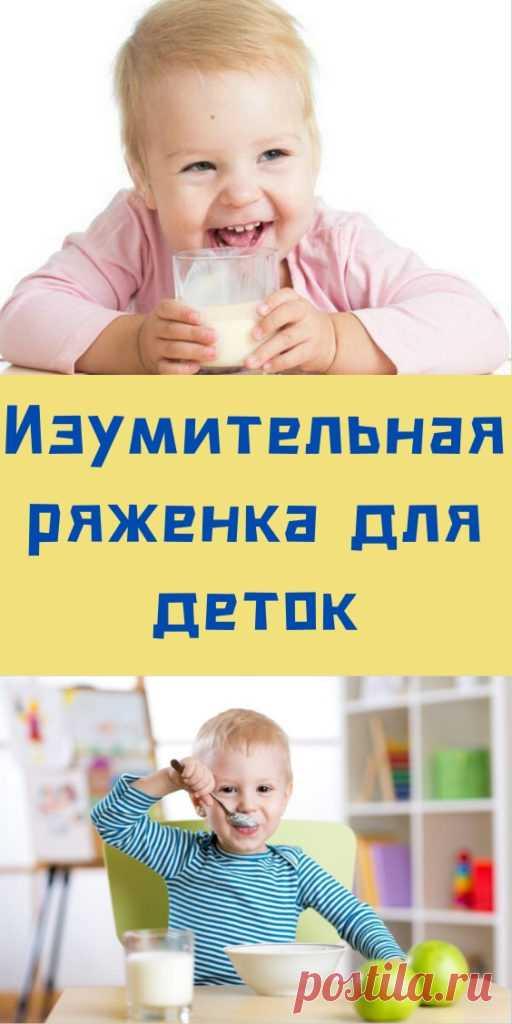 Изумительная ряженка для деток - likemi.ru