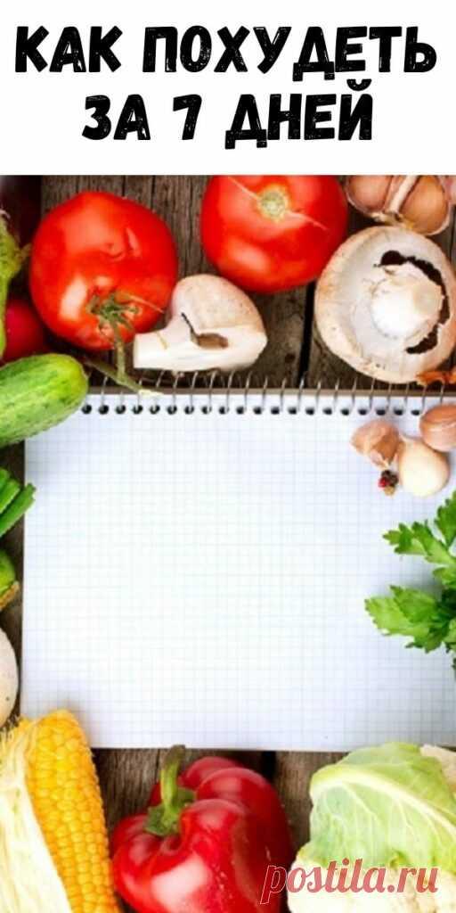 Как похудеть за 7 дней - Упражнения и похудение