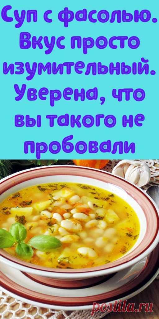 Суп с фасолью. Вкус просто изумительный. Уверена, что вы такого не пробовали - My izumrud