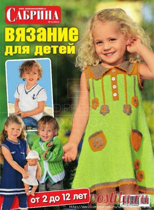 """ЖУРНАЛ """"САБРИНА"""" ВЯЗАНИЕ ДЛЯ ДЕТЕЙ №4 2013г.."""