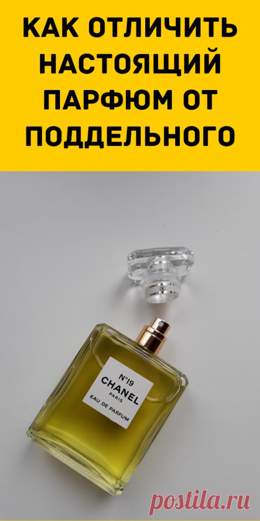 Как отличить настоящий парфюм от поддельного - Образованная Сова