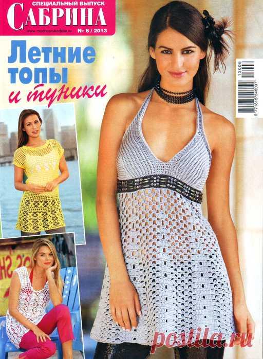 34242e65d7f Журнал по вязанию  Сабрина  - спецвыпуск № 6 2013 Летние топы и ...