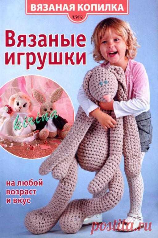 Вяжем детям: Вязаная копилка № 1 2012 Вязаные игрушки. Можно скачать целый журнал.