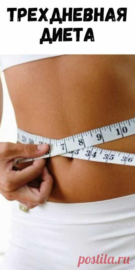 Трехдневная диета - Упражнения и похудение