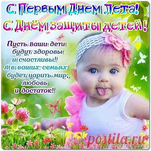 Картинки поздравления с 1 днем лета и днем защиты детей