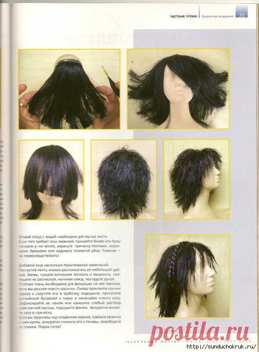 Как сделать парик для кукол из атласной ленты