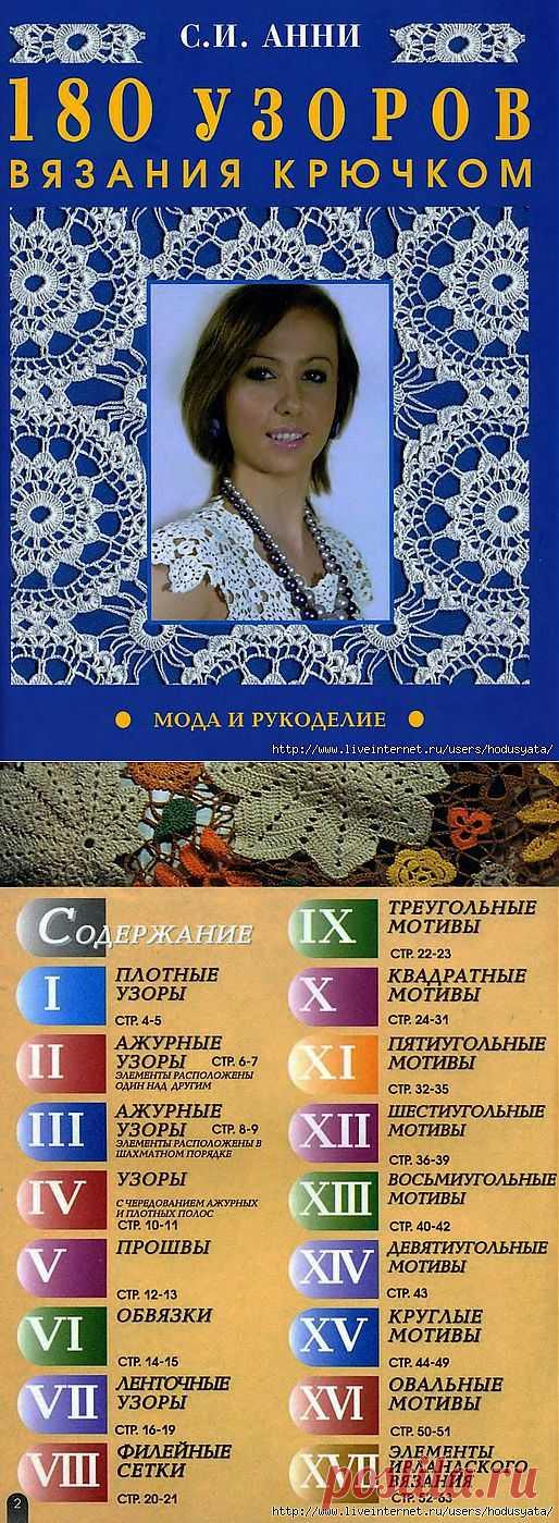 180 patterns kryuchkom.vyazaniye.