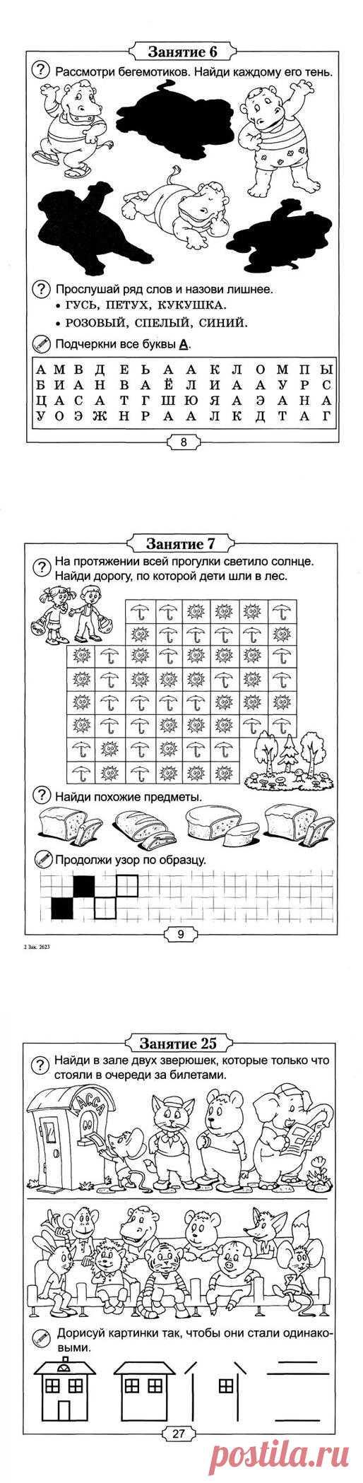 30 занятий для развития ребёнка.