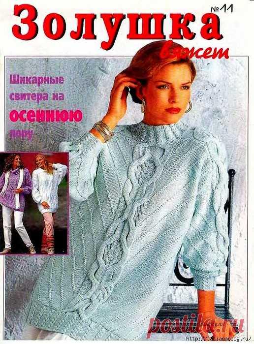 золушка вяжет 11 1996 журнал по вязанию спицами журналы по