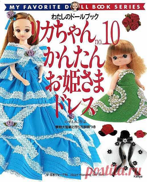 Платья для кукол1.