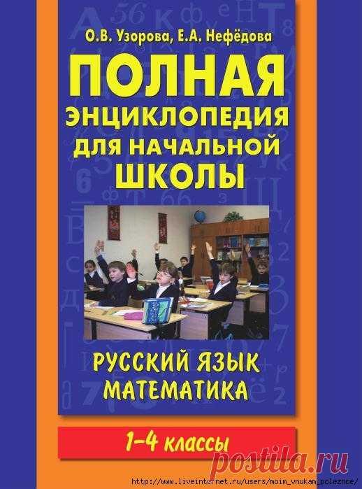 Полная энциклопедия для начальной школы РУССКИЙ ЯЗЫК и МАТЕМАТИКА 1-4 класс