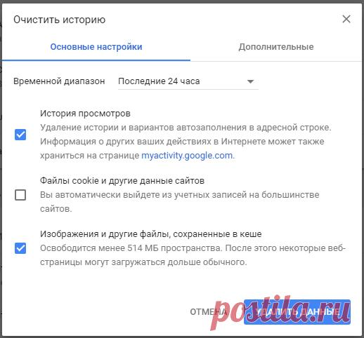 Самый быстрый способ очистить данные Google Chrome