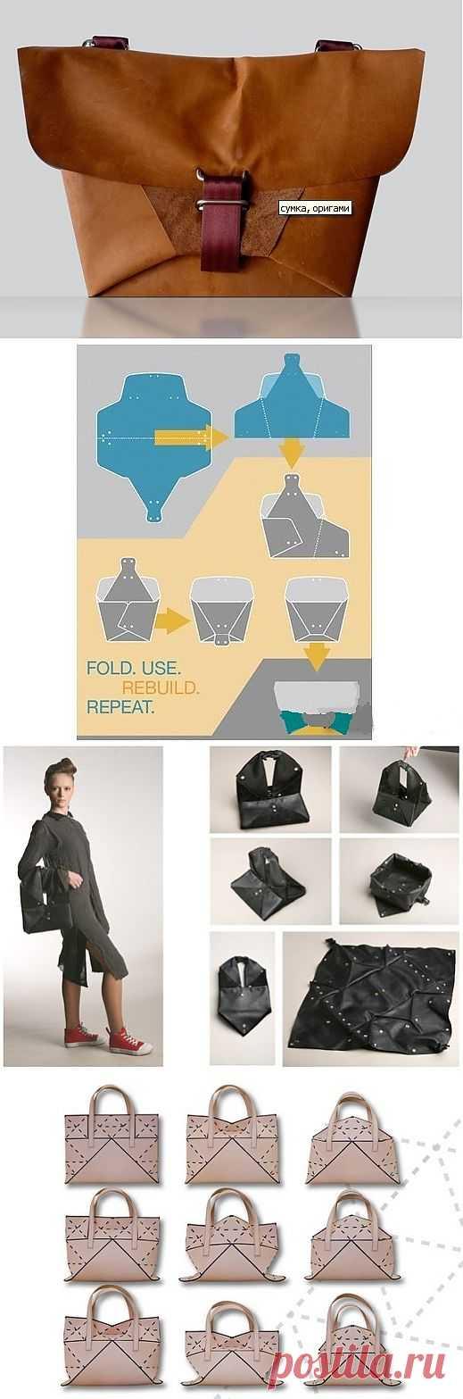 Сумки оригами (подборка) / Сумки, клатчи, чемоданы / Модный сайт о стильной переделке одежды и интерьера