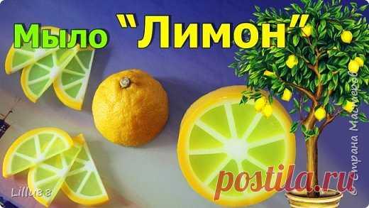 """Видео мастер-класс """"Мыло лимон"""" или """"Лимонные дольки"""""""