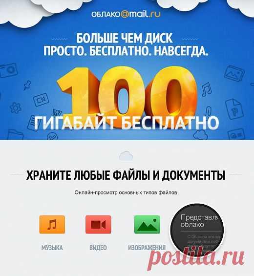 Облако от mail.ru — Dropbox на 100 Гб!   Лайфхакер