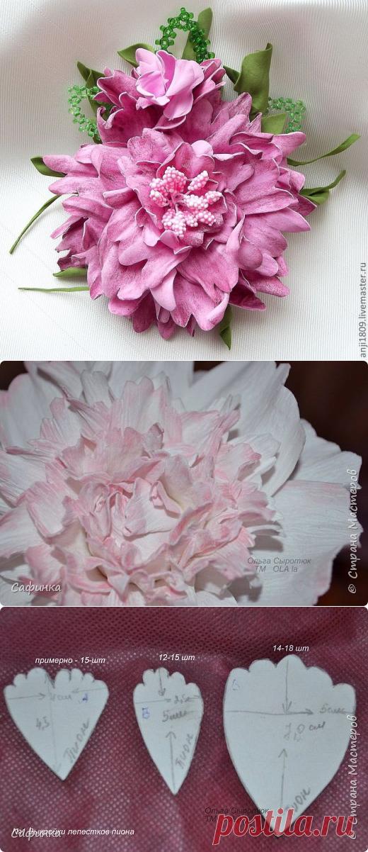 Цветы из фоамирана: мастер класс с фото и видео для начинающих