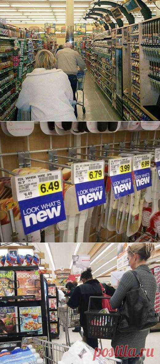 Уловки супермаркетов: неэкономная экономия. Имейте в виду, когда идете в супермаркет.