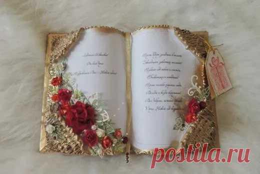 Красивая открытка, открытка в виде книги как делать