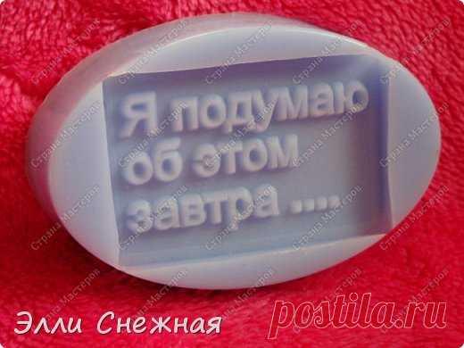МК - мыло со штампом
