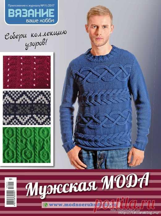 Журнал Вязание Ваше Хобби. Приложение №11 2017
