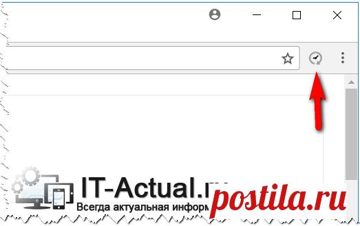 Как автоматически перезагружать страницу в браузере через заданный период | IT-Actual.ru