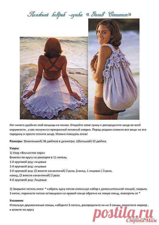 Сумка - коврик: Очень удобная и стильная вещица для пляжа. Есть описание.