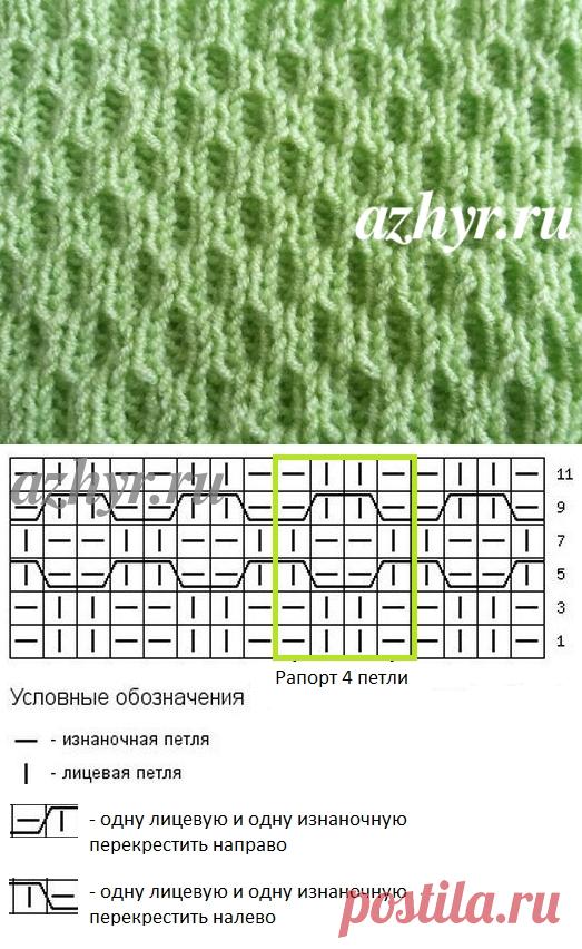 Узор соты » схемы вязания спицами.