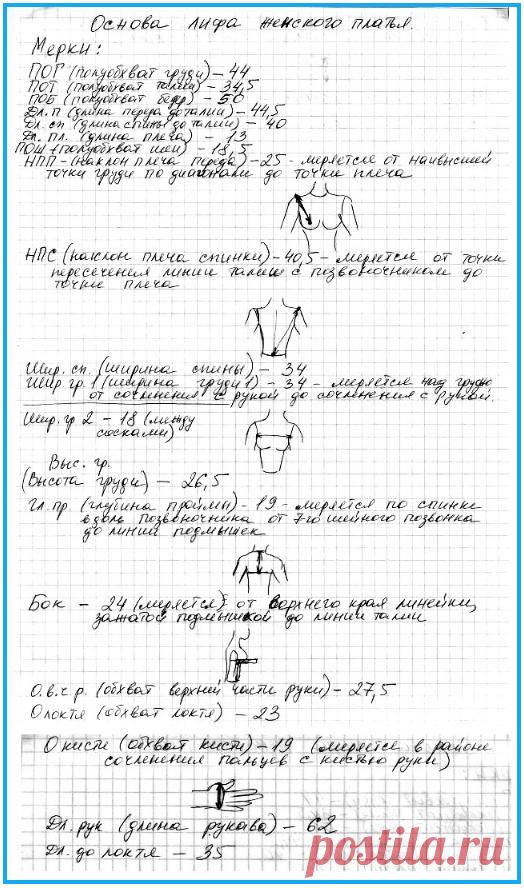 Построение лифа и рукава по методике курсов по шитью. МК.