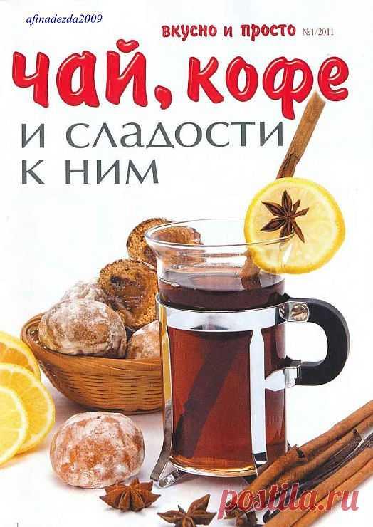 Gallery.ru / Вкусно и просто №1. Чай, кофе и сладости к ним - WhiteAngel