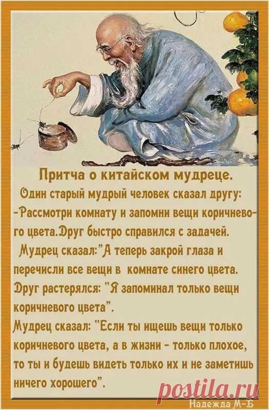 Поздравления мужчине и восточные мудрости