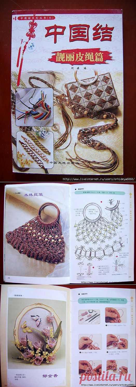 Макраме. Японский журнал.