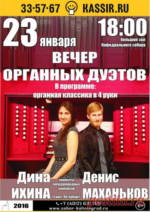 El 23 de enero. Kaliningrado. La tarde de los dúos de órgano - el clasicismo De órgano en 4 manos. Los nominados de las competiciones internacionales Denis Mahankov y Dina Ihina. -