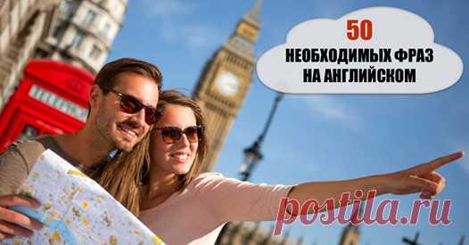 50 НЕОБХОДИМЫХ ФРАЗ НА АНГЛИЙСКОМ: