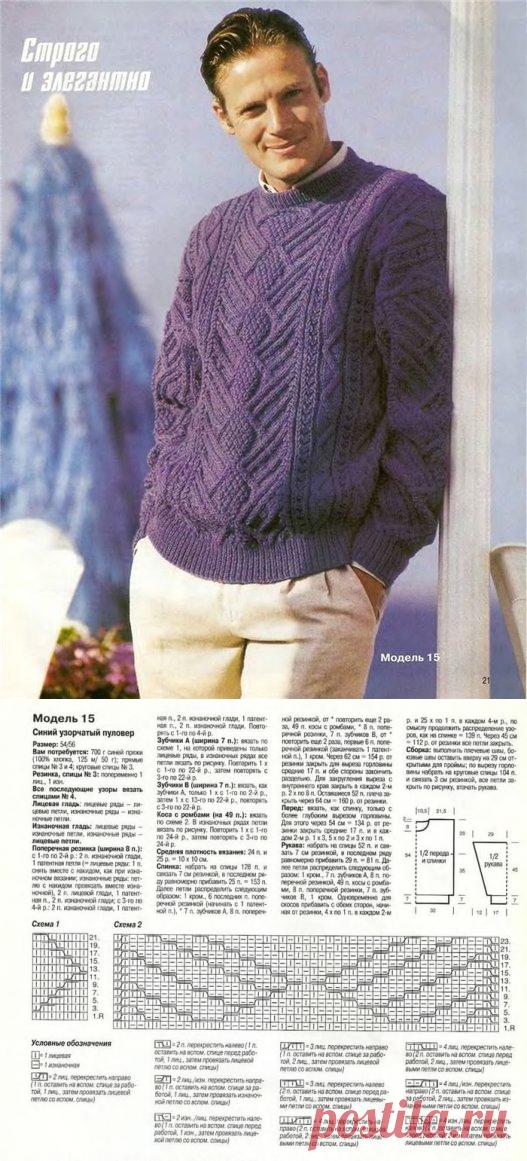 Строгий элегантный пуловер для мужчин