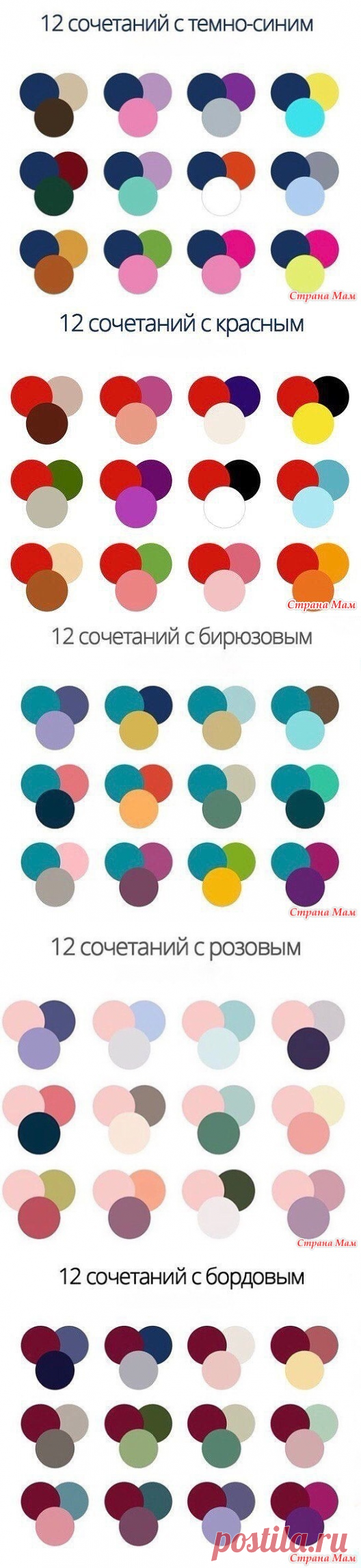 . Сочетания 3-х цветов - Вязание - Страна Мам
