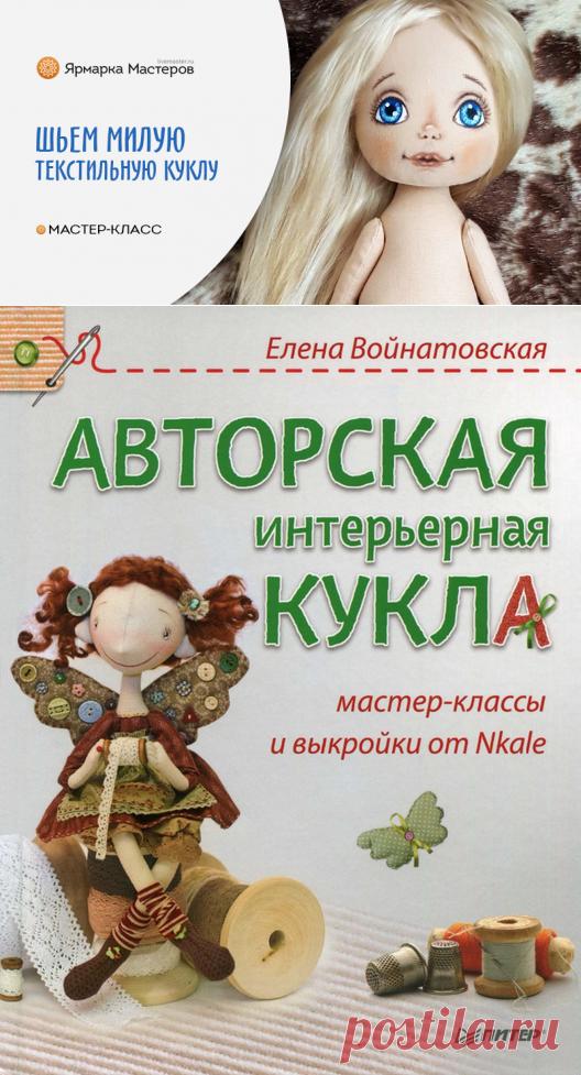 Куклы | алла аршанская | Идеи и фотоинструкции бесплатно на Постиле