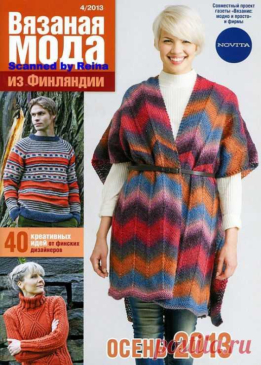 Вязаная мода из Финляндии №4/2013