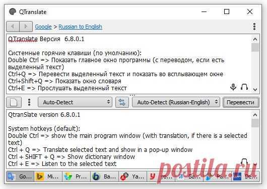 """QTranslate - бесплатная программа, которая переводит текст на различные языки, используя онлайн сервисы. Перевод осуществляется нажатием всего одной комбинации """"горячих"""" клавиш (Ctrl+Q для перевода выделенного текста в всплывающем окне или Ctrl+W для перевода выделенного текста в основном окне программы). Также вы можете открыть главное окно и ввести весь текст вручную."""