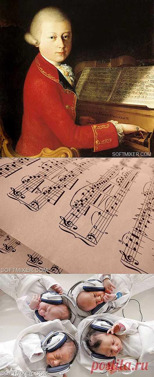 Эффект Моцарта   SOFTMIXER