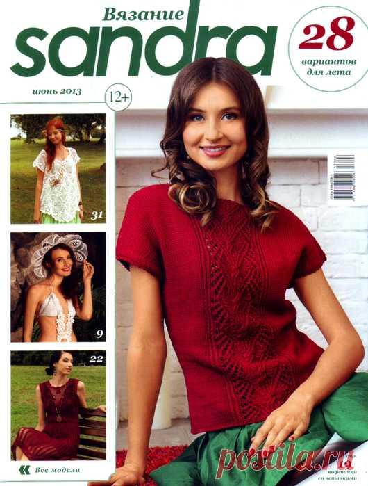 Журнал по вязанию Sandra №6 2013