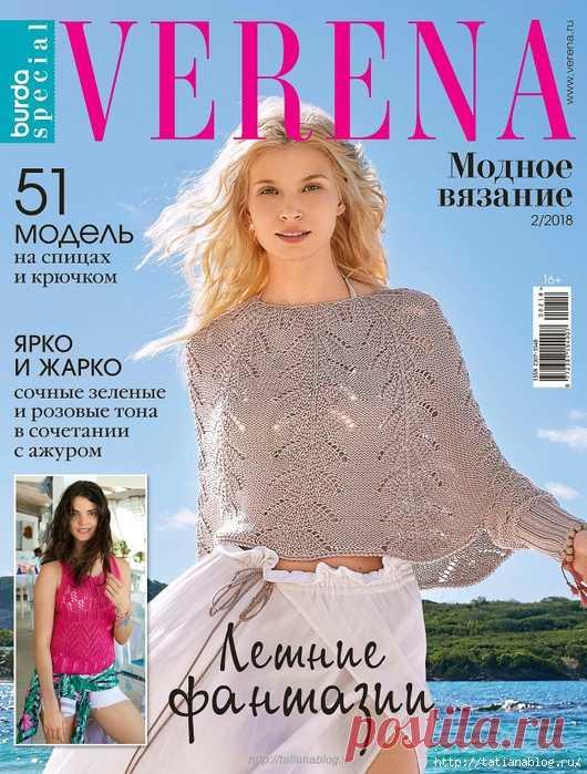 журнал по вязанию спицами и крючком Verena модное вязание 2 2018
